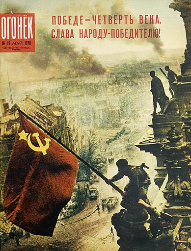 Szovjet lobogó a Reichstagon